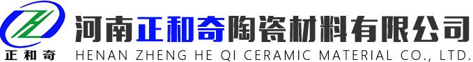 河南正和奇陶瓷材料有限公司